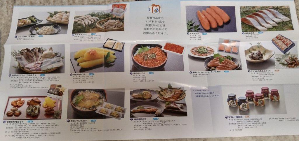OUGホールディングス株主カタログ